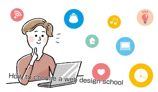 Webデザインスクールの選び方