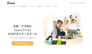 主婦・ママ向け Famm(ファム) WEBデザイナースクール