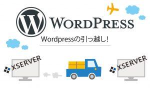 Wordpressの引っ越し