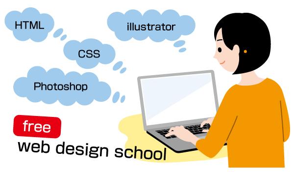 無料Webデザインスクール